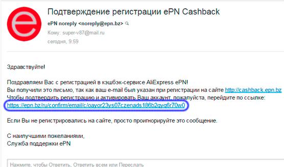 Подтверждение регистрации https epn bz