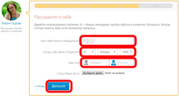 ввод личной информации сайт летишопс