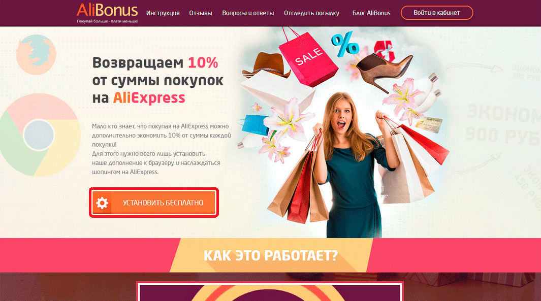 Сайт alibonus com