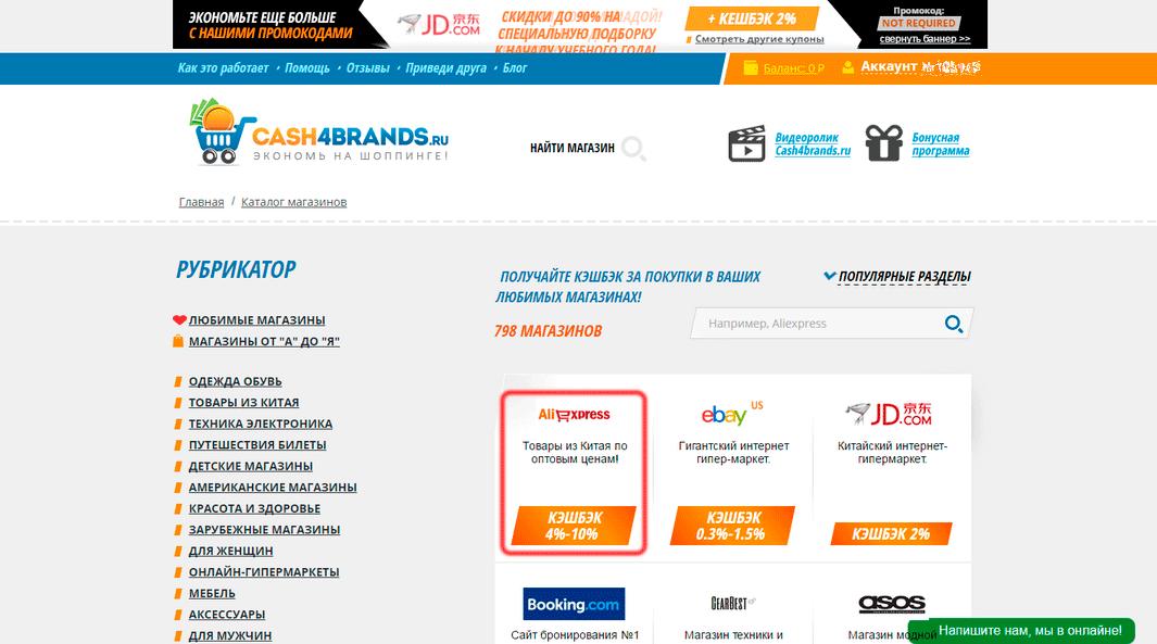 http cash4brands ru aliexpress