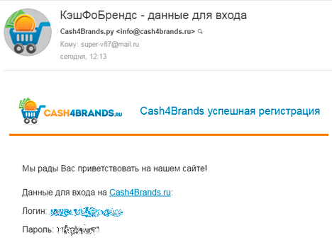 письмо с регистрационными данными cash4brands