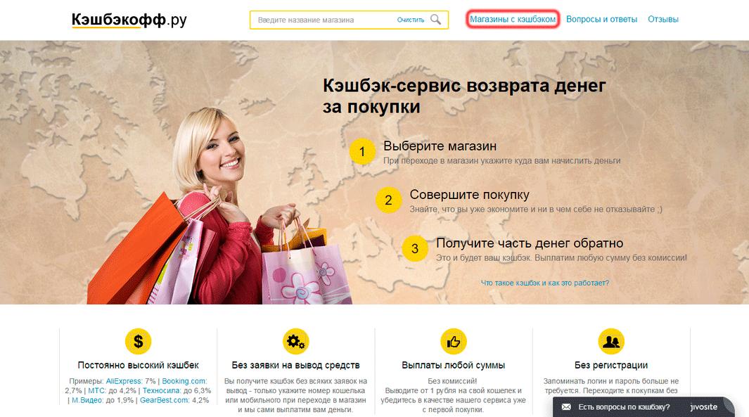Сайт Cashbackoff