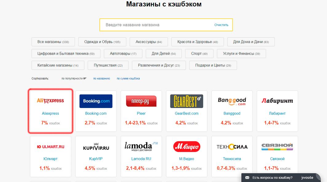 Список магазинов Cashbackoff