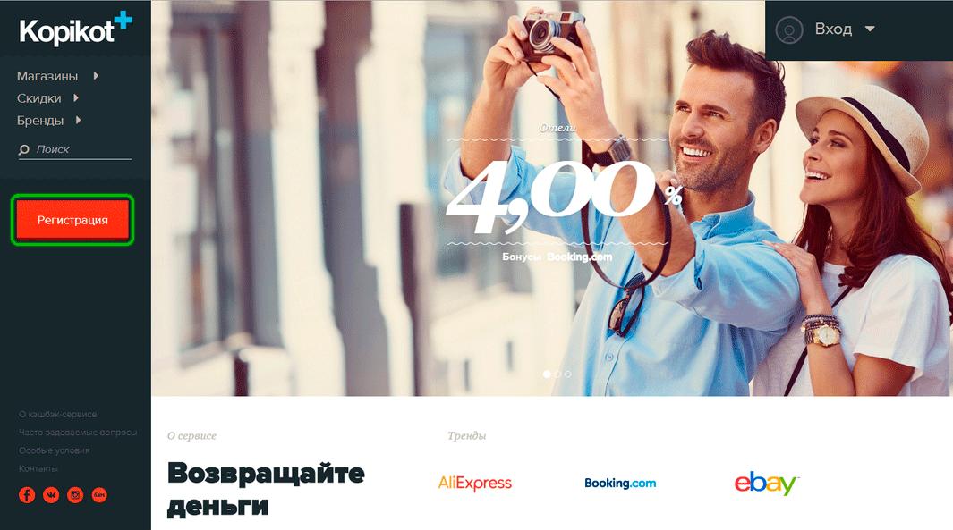 копикот ру официальный сайт