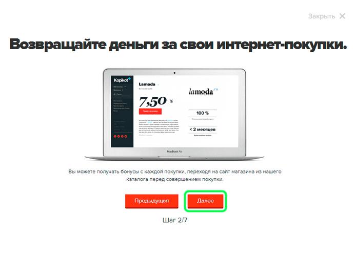 инструкция по использованию копикот ру сайт