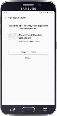 sms подтверждение Samsung Pay