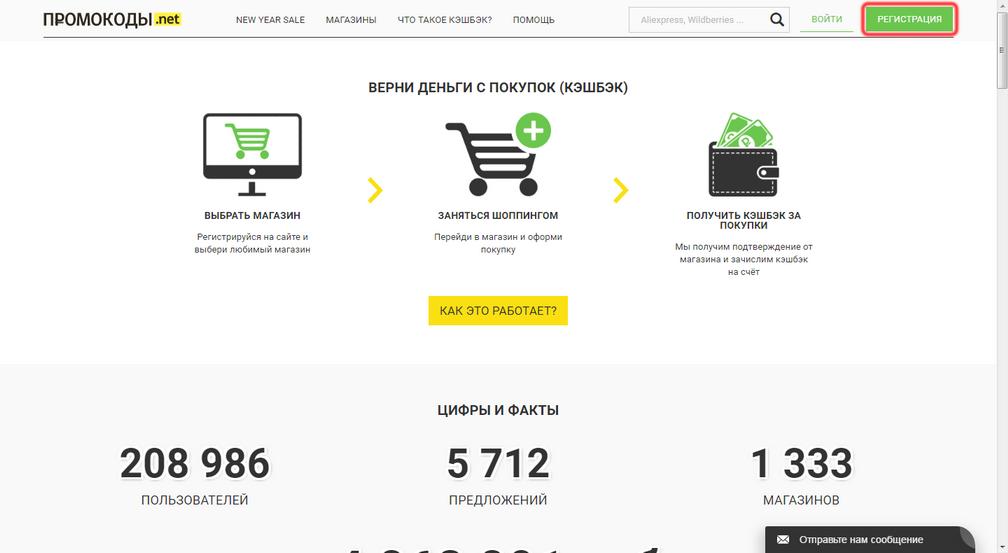 регистрация promokodi.net