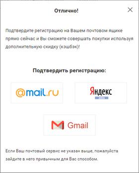 подтверждение регистрации промокоды net