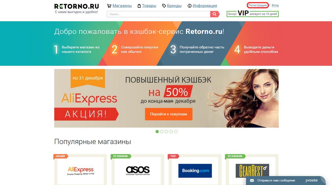регистрация retorno ru