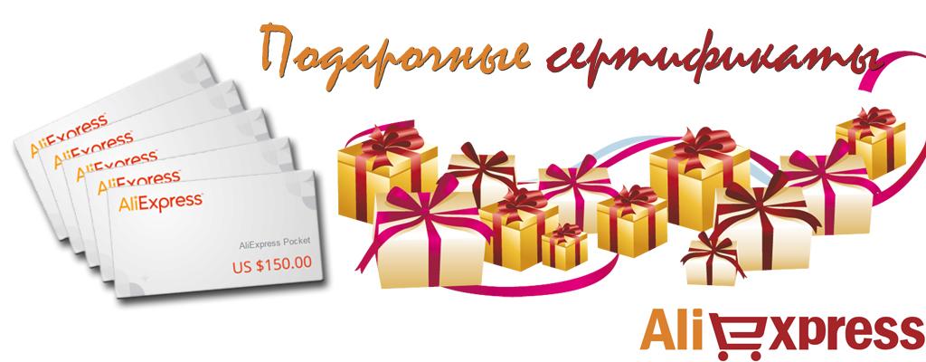 Подарочные сертификаты aliexpress