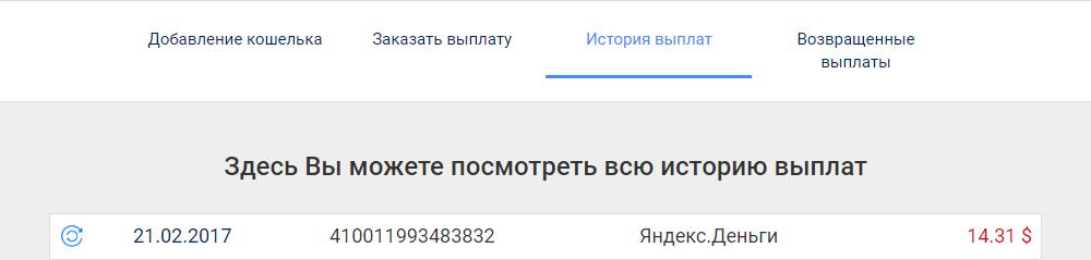 вывод средств epn партнерская программа