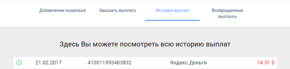 вывод средств карта epn