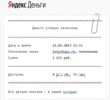 письмо о переводе средств Яндекс.Деньги