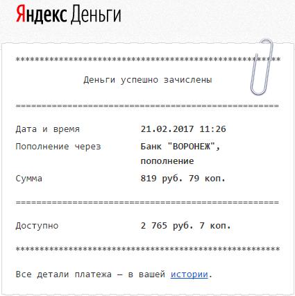 яндекс деньги алибонус отзывы